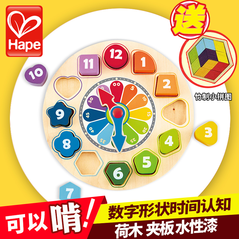 German hape baby early childhood educational toys shape matching removable wooden building blocks clock gift