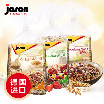German imports janzen/jason fruit oatmeal cereal 500g/bag nutritious breakfast of instant oatmeal