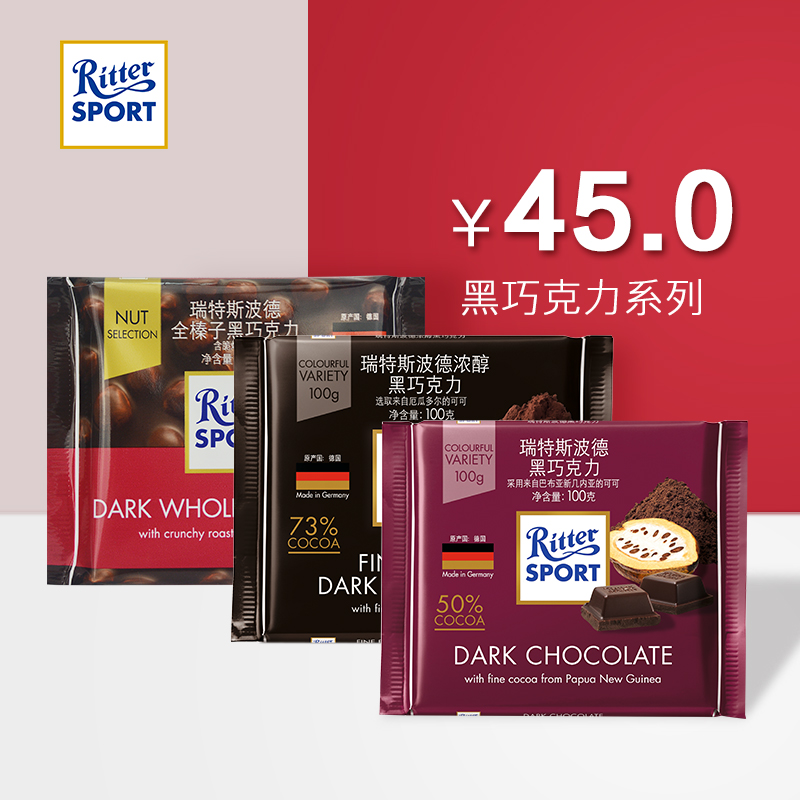 German imports瑞特斯波德sports mellow dark chocolate dark chocolate hazelnut whole