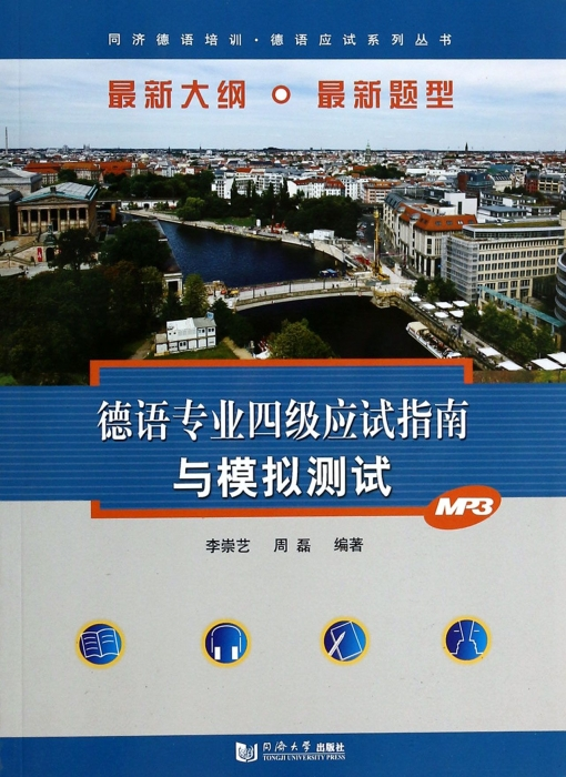 German professional four exam guide and mock test/tongji german german language exam training series chongyi li //Zhou lei