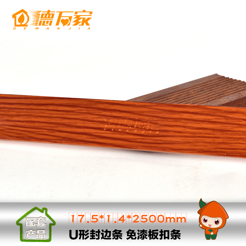 German ten thousand 17.5*1.4*2500mm u shape the income side of the strip pvc edge paint board Edging strip card strip