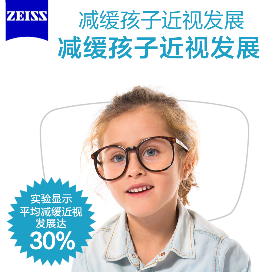 German zeiss 1.50 aspheric lenses students grow up happy children 1.60 myopia control type glasses
