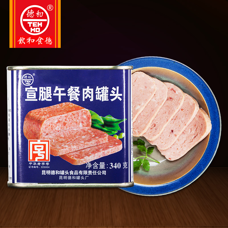 Germany and ham ham yunnan specialty instant canned canned luncheon meat hot pot seasoning ingredients 340g