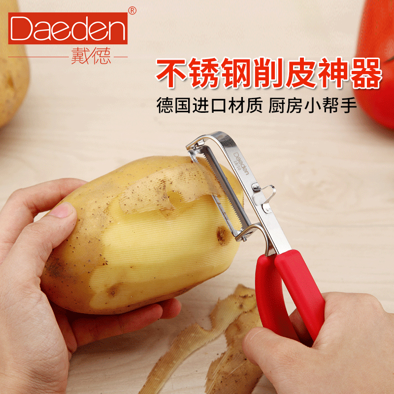 Germany dade 18/10 stainless steel paring knife planing planing knife peeler fruit peeler kitchen essential supplies