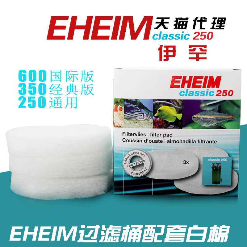 Germany eheim yihan classic matching filter cotton filter barrel fine white cotton em250/350/600