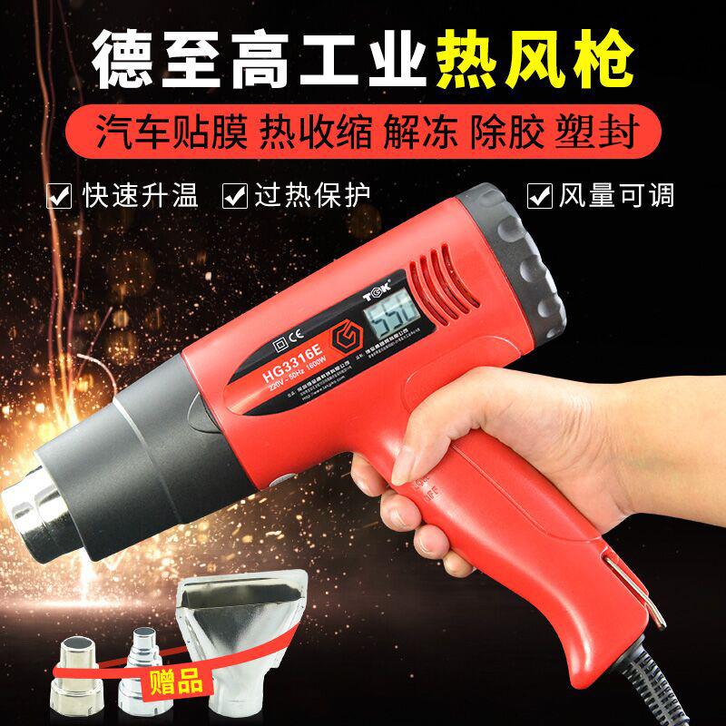 Germany from high temperature digital display hot air gun auto foil bake gun roasted gun shrink film with hairdriers plastic industry Welding torch