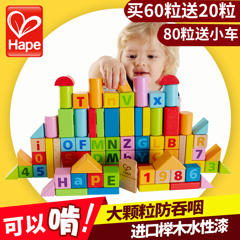 Germany hape 80 1-2-3-6 age male baby girl baby toy building blocks children's educational wooden