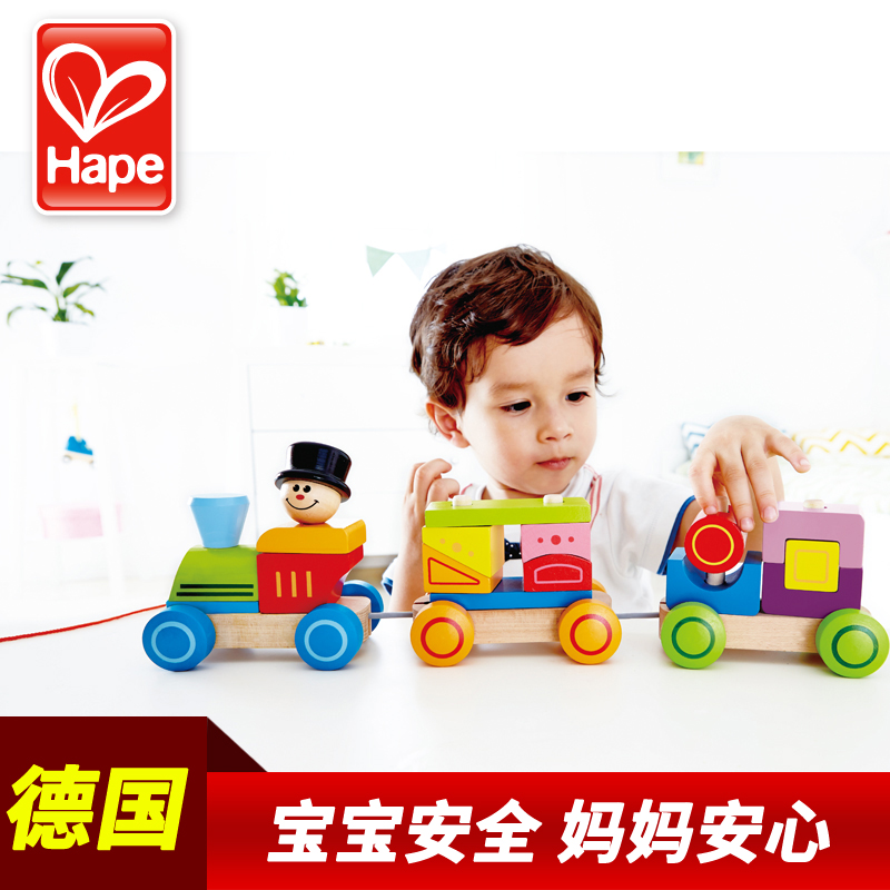 Get Quotations Germany Hape Shape Blocks Train 1 2 Year Old Boy One