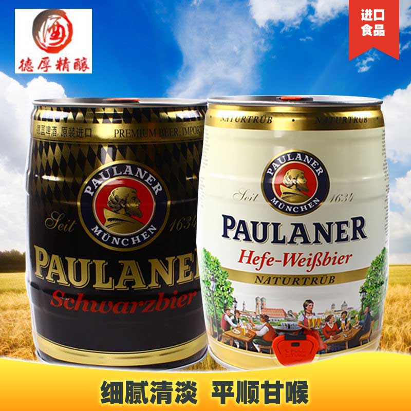 Germany imported beer paulaner paulaner munich paulaner wheat beer white beer 5l stout barrel 5l