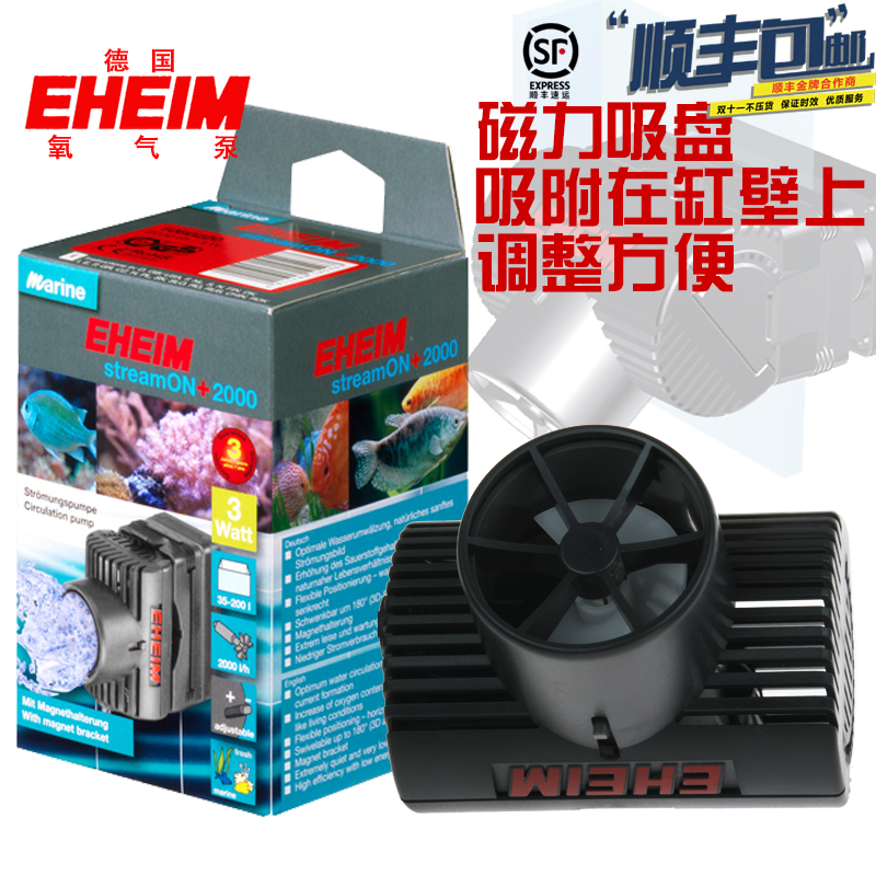 Germany yihan fresh wave + making waves pump seawater freshwater aquarium fish tank mute flow pump made surfing diving magnet sucker