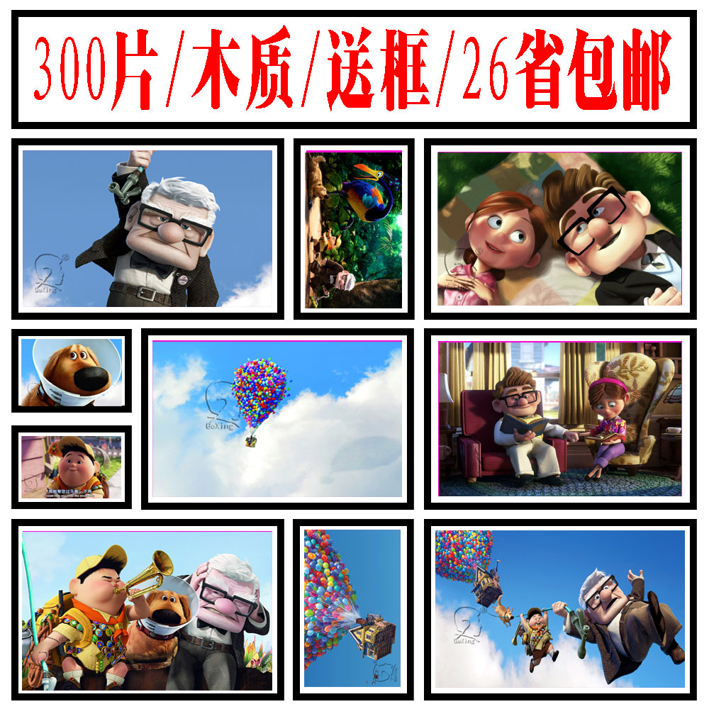 Gexing custom animation cartoon pixar 16 inch 300 piece wooden jigsaw puzzles to send a box 26 provinces shipping