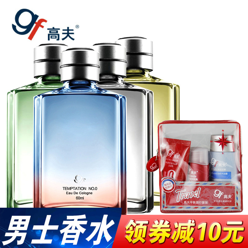 Gf/goff men's fragrance perfume cologne 60 ml light fragrance 0/1/charm no. 2/527 spray