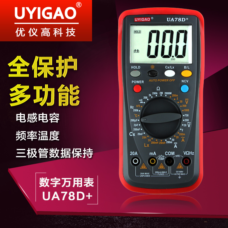 Gifted high authentic UA78D + digital multimeter/full protection multimeter/multimeter with a test electric pen function