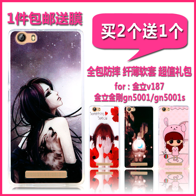 Gionee diamond phone shell mobile phone shell silicone GN5001 v187 male and female models cartoon mobile phone sets s protective sleeve shell the whole package