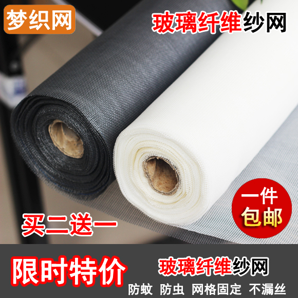 Glass fiber polyester fiber screens mosquito screens simple screens insect net velcro gauze mesh screens