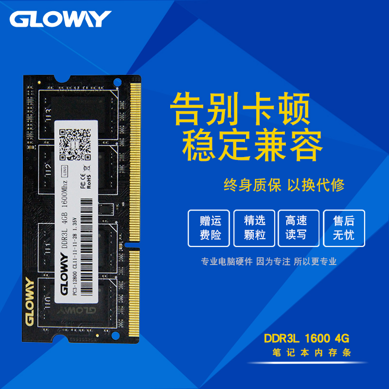 Gloway guangwei ddr3l 4g notebook memory low voltage 1600 v memory compatible 2g 8g