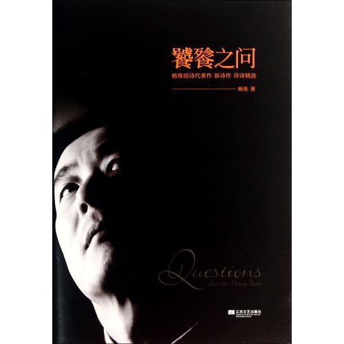 Gluttonous ask (a group poems杨炼were made by the representatives of the new translation of poetry poetry selection) (fine)杨炼genuine book