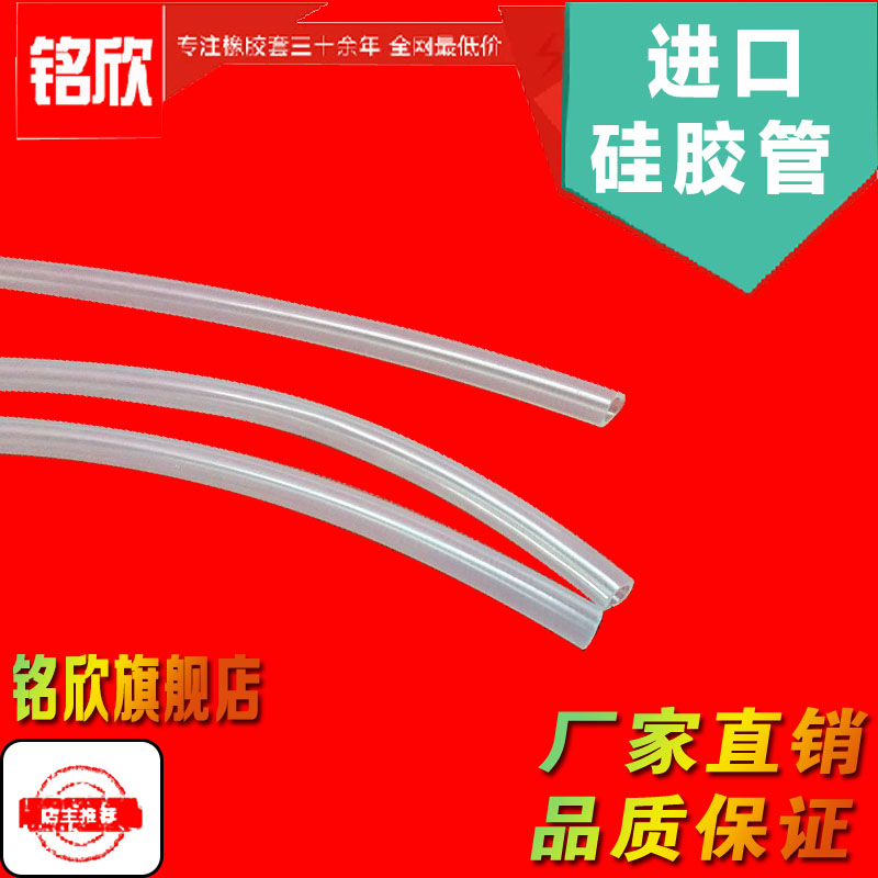 Gm food grade silicone tube water pumping tea good heart tea drinking water device sheung shui inlet suction hose pipe