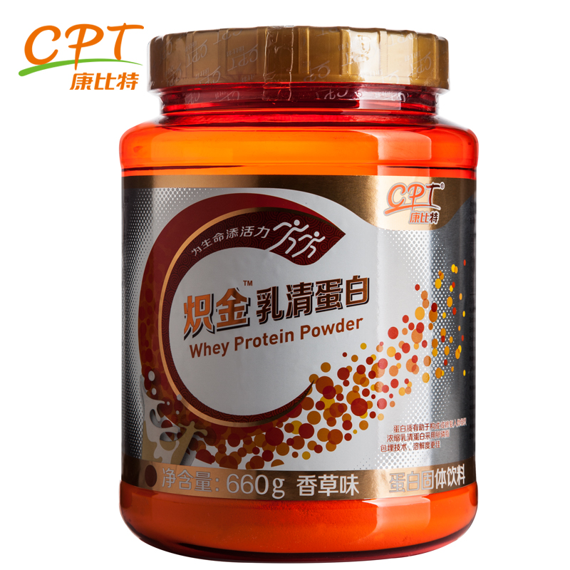 Gold chi kang bite whey protein powder 660g fitness by jianjining powder protein powder protein powder authentic