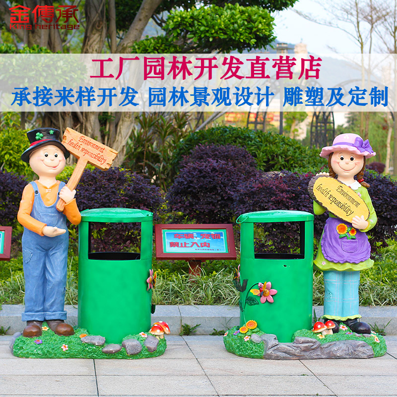 Gold pass frp outdoor courtyard garden landscape garden cartoon trash creative metal crafts ornaments
