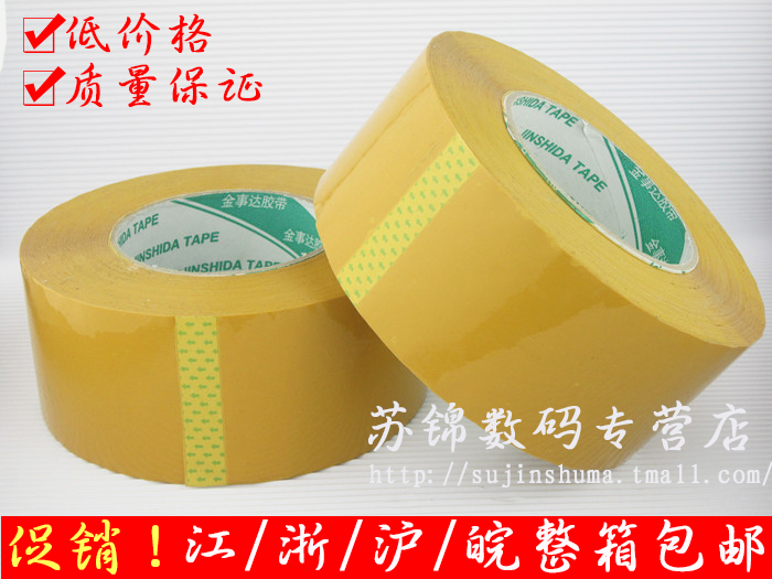 Golden matter of sealing tape 0CM wide and 3CM thick yellow tape sealing tape packing tape packing tape high viscosity