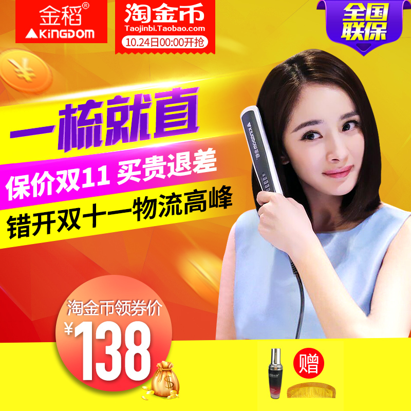 Golden rice ion electric splint straight hair does not hurt the hair curlers automatic god ceramic straight hair long straight hair comb