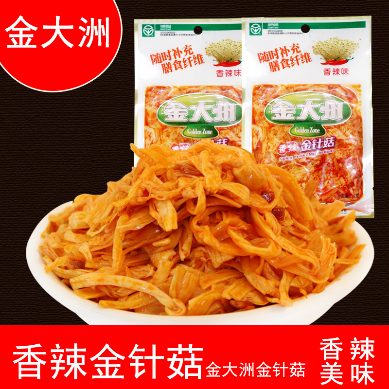 Golden state big mushroom 35g * 10 bags zero food casual snack snacks spicy spicy mushroom marked