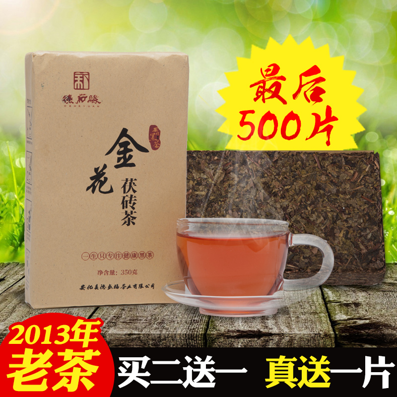 Golden tea de he limbus xinjiang brick tea black tea anhua hunan golden fu brick tea fu tea black tea black tea raw tea