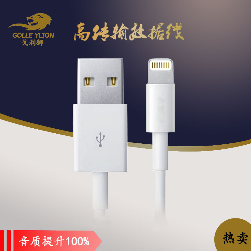 Golle ylion/goli lion u01 mobile phone charging cable tablet pc connection cable usb data cable