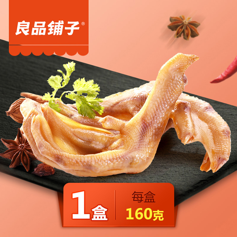 Good shop spiced sauce spiced duck duck feet duck duck feet casual snacks snacks specialty meat 160g