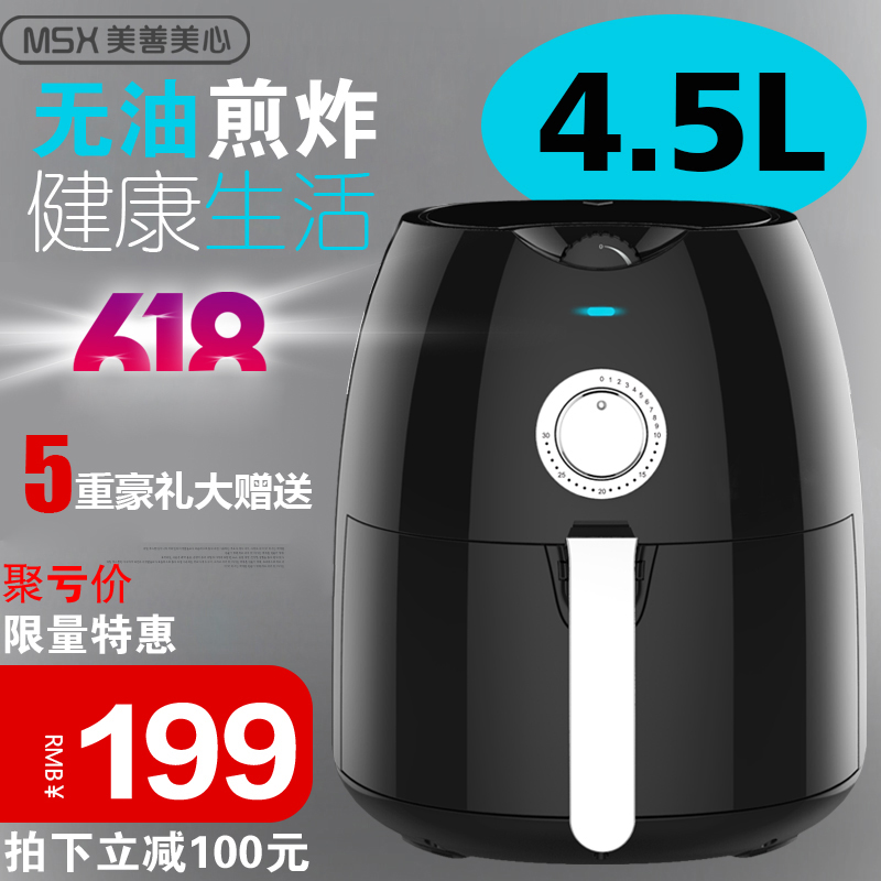 Goodness maxim ms-289 household of three generations of air fryer fryer large capacity no fumes smart fryer fryer fryer fryer fries machine