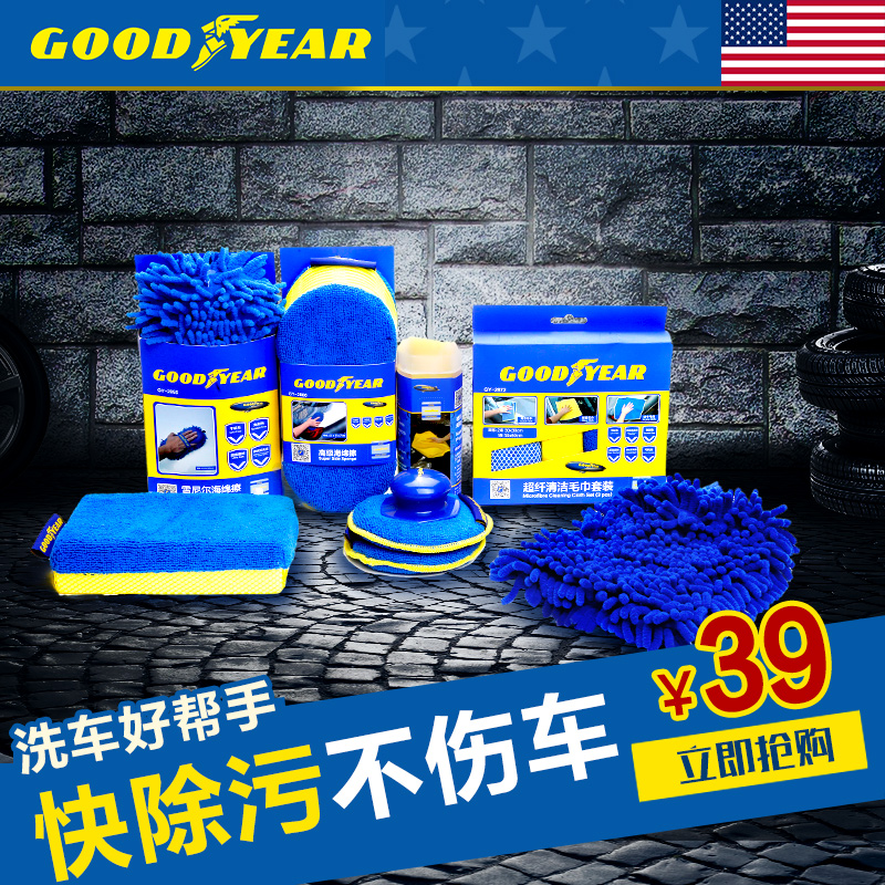 Goodyear car wash cleaning supplies chenille sponge cleaning car wash towel deerskin towel cleaning and waxing the car kit