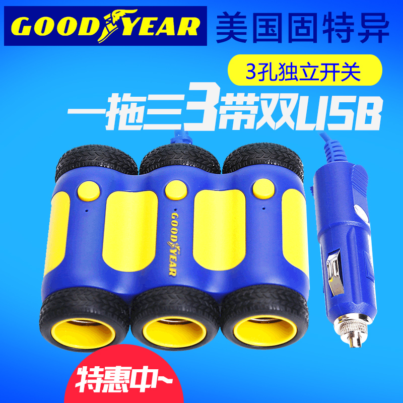 Goodyear personality car charger delayed three cigarette lighter dual usb car charger car power socket car charger