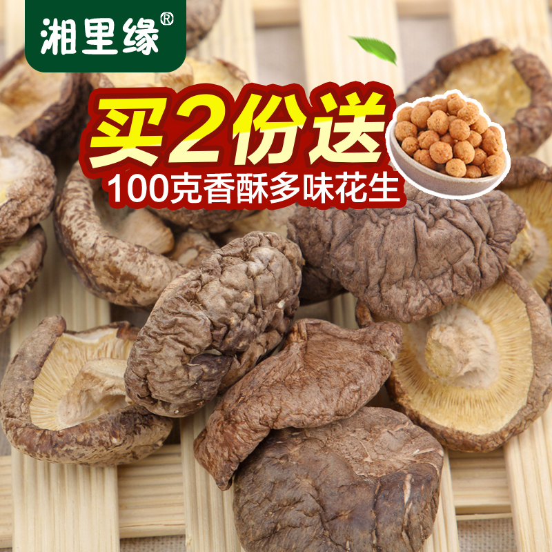 Gordon lane limbus shitake huangshan specialty 100g * 1 bags of specialty mushrooms dry goods north and south--s