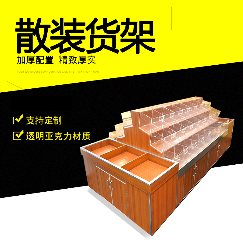 Gouring customized supermarket shelves bulk food cabinet bulk candy cabinet cabinet solid wood shelves scattered scattered called snack cabinet