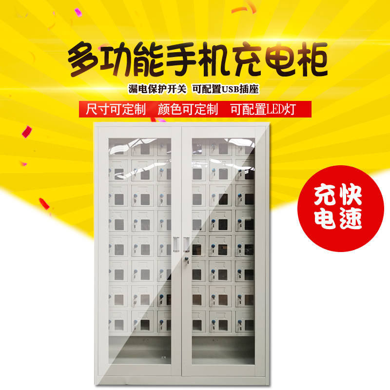 Gouring phone charging phone storage cabinets cabinets 24 30 40 48 60 transparent mobile phone charging cabinet doors