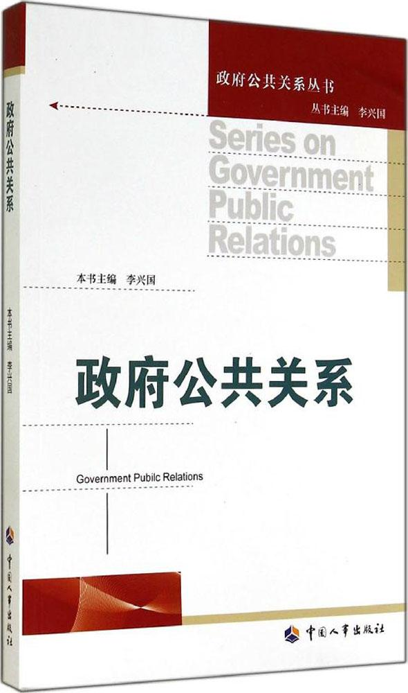 Government public relations genuine selling books humanities and social sciences