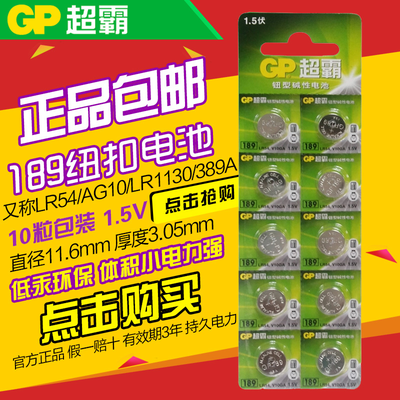 Gp super 189 lr54 ag10 l1130 alkaline button batteries 389a 10 loaded special offer free shipping section
