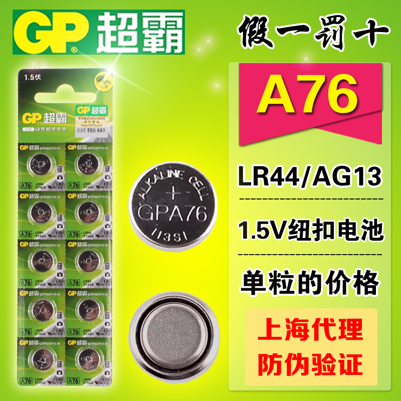 Gp super alkaline button batteries a76 lr44 batteries ag13 gpa76 l1154 button batteries