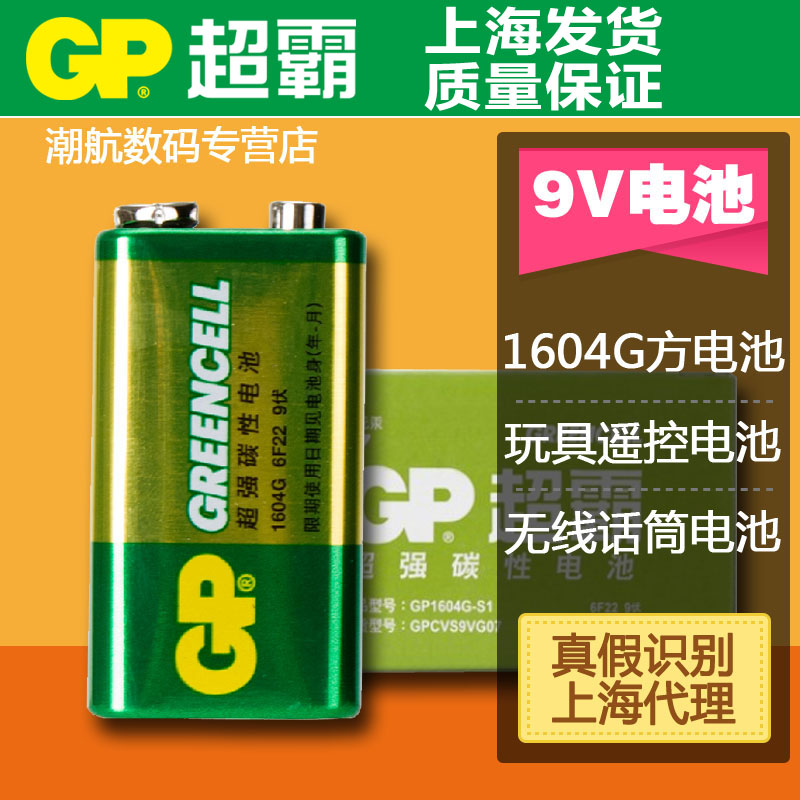 Gp super battery multimeter battery 1604g square battery 9 v laminated battery 9-volt battery 9 v