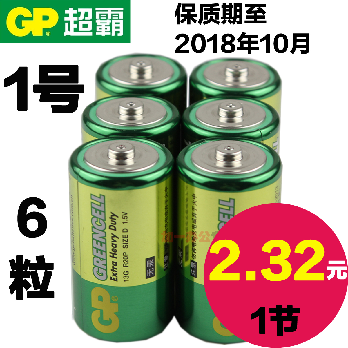 Gp super battery on 1 section 6 of the coal gas stove heater many provinces shipping dry a large flashlight batteries