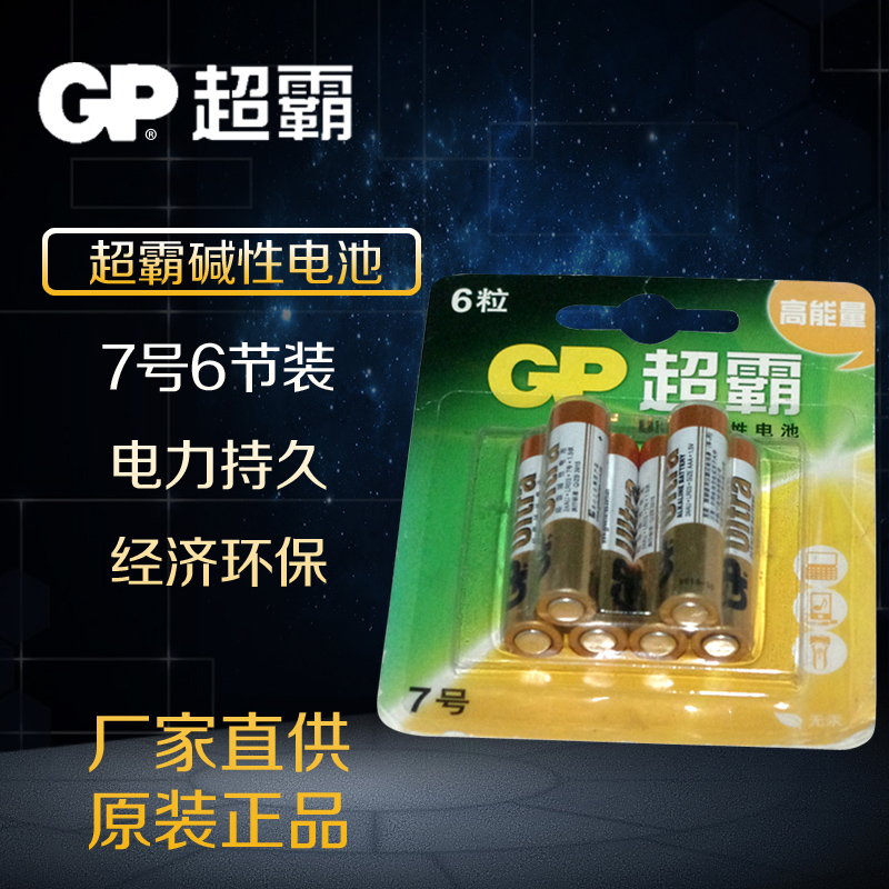 Gp/super original battery cell alkaline batteries remote control toy flashlight batteries on 7 section 6 genuine special