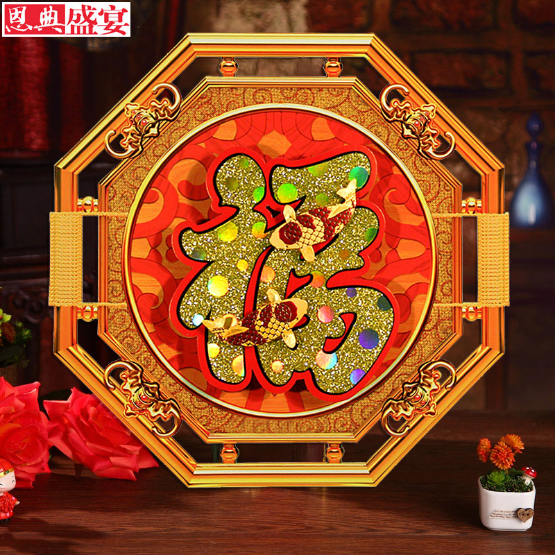 Grace feast of paper imitation wood carving three-dimensional word blessing stickers new home housewarming couplet doufang blessing CN673
