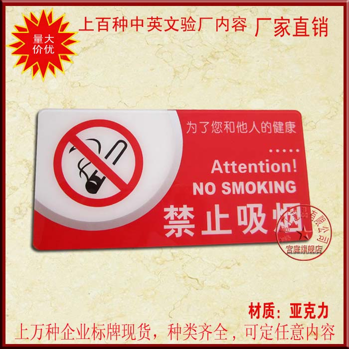 Grade acrylic silk smoking signs no smoking signs on smoking ban with plastic custom logo