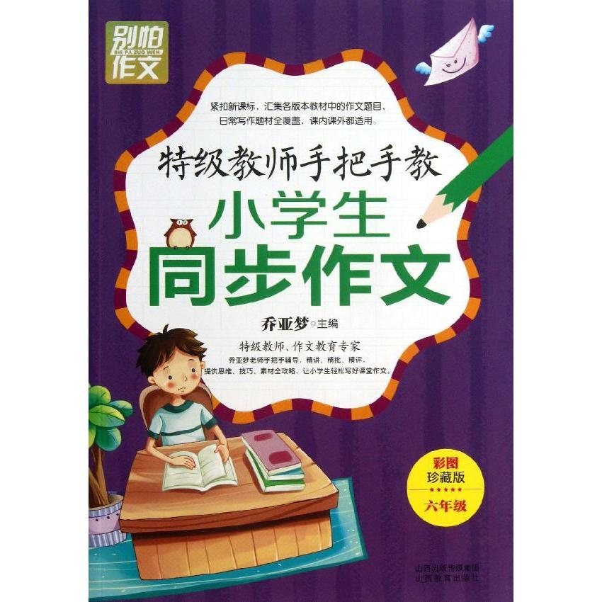 Grade teacher taught students synchronous composition. sixth grade genuine selling books primary school composition book