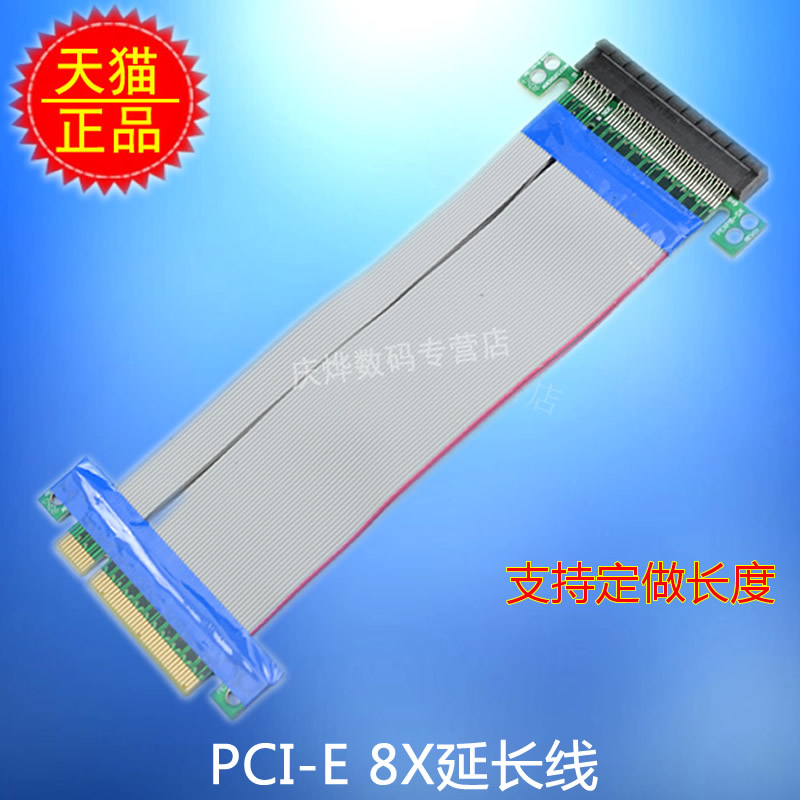 Graphics card pci-e desktop pcie 8x 8x extension cord graphics extension cord extension cable pci-e soft cable adapter cable