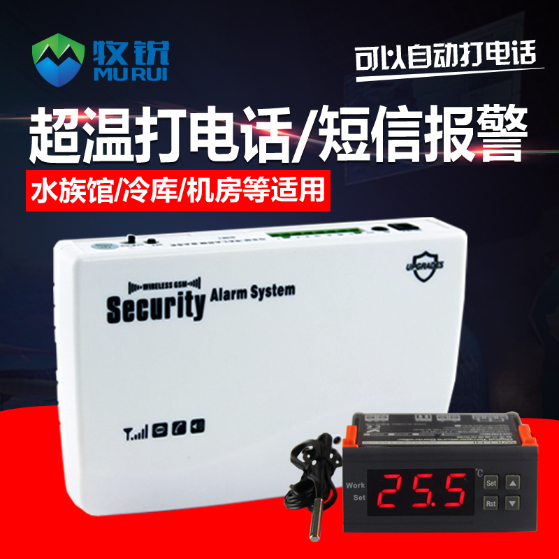 Grazing sharp temperature alarm room temperature alarm gsm phone sms upper and lower limits over temperature low temperature alarm