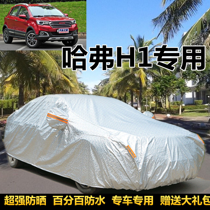 Great wall hover h1 dedicated sunscreen thick sewing car hood harvard h1SUV four summer rain and dust proof car coat