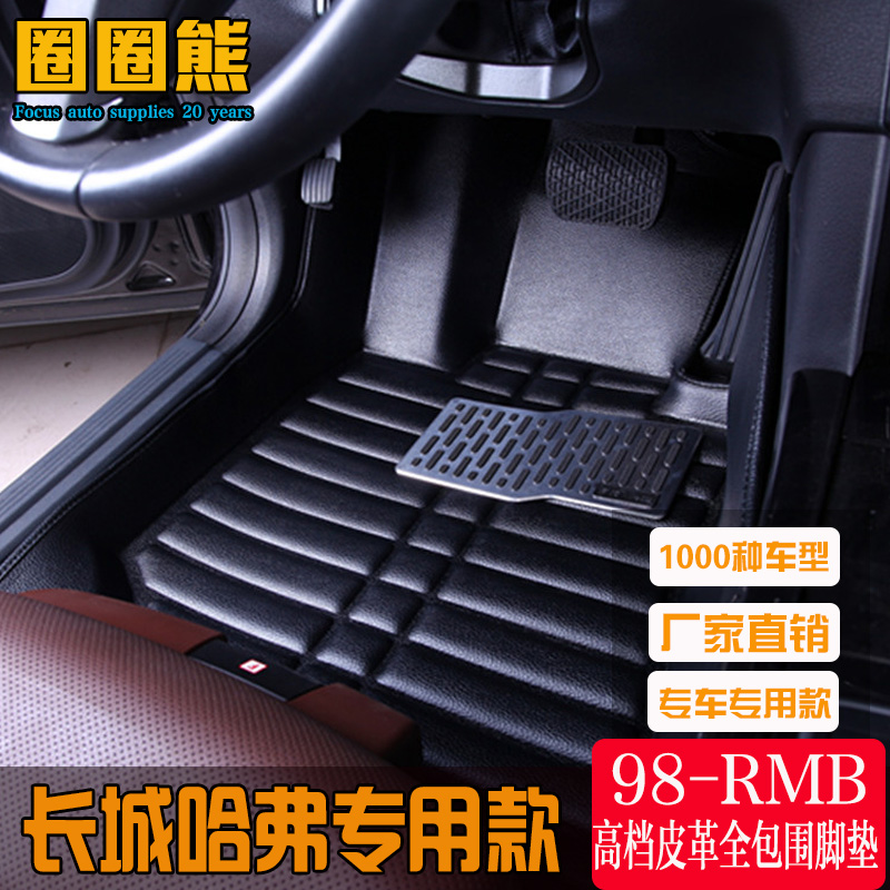 Great wall hover h6 car mats sport h1/h2/h3/h5/m2/m4 tengyi C30/c50 wholly surrounded by t
