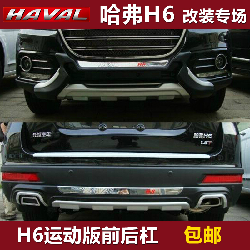 Great wall hover h6 sports an upgraded version of the modified front and rear bumpers front and rear bumper harvard H6COUPE cool
